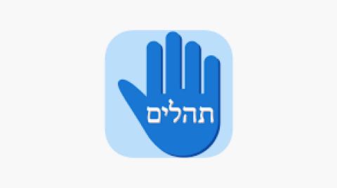 Five Psalms iOS APP